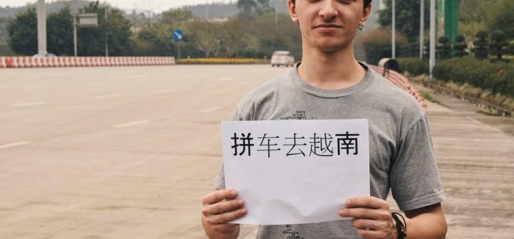 Наньнин и автостоп по-китайски. Дикарем по Азии, день 6